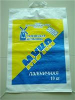 PP Shopping Sack (PP Handle Sack)